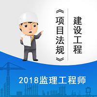 2018监理工程师建设工程《项目法规》