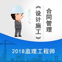 2018监理《合同管理》-设计施工精讲课