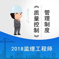 2018监理质量控制—管理制度精讲