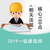 2019一建《工程法规》高频核心100点