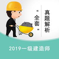 2019一建真题解析(全套)
