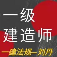 2021一级建造师-法规刘丹