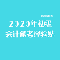 2020年初级会计考试备考经验
