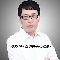 马文FM︱五分钟实用心理课︱