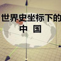 世界史坐标里的中国