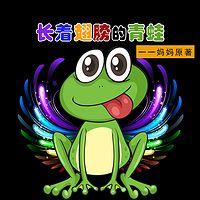 长着翅膀的青蛙(原创)