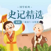 经典必读 | 中国史记故事