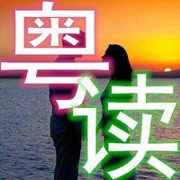 粤读红尘 每天与你分享电影和歌曲