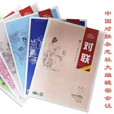 中国对联杂志社大编辑部会议