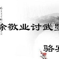 《为徐敬业讨武曌檄》