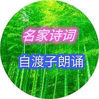 2-名家诗词_自渡子_演唱会鼓掌版