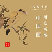 见素书画 用心听懂中国画
