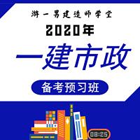 2020一建一级建造师市政实务预习