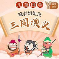 儿童国学:晓春姐姐说三国演义