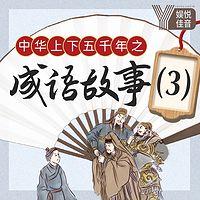 王封臣:中华上下五千年之成语故事(下)