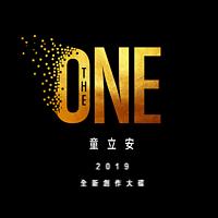 童立安:THE ONE