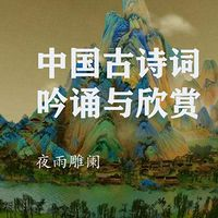 中国古诗词吟诵与欣赏