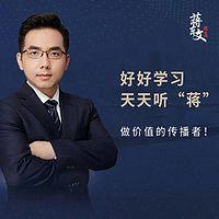 天天听蒋(财经商业评论)