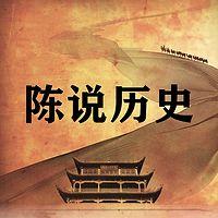 陈说历史 | 纵论古今中外