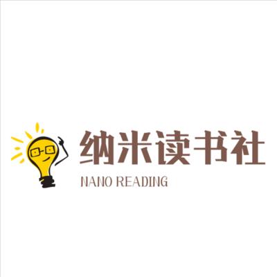 纳米读书社|职场竞争力提升