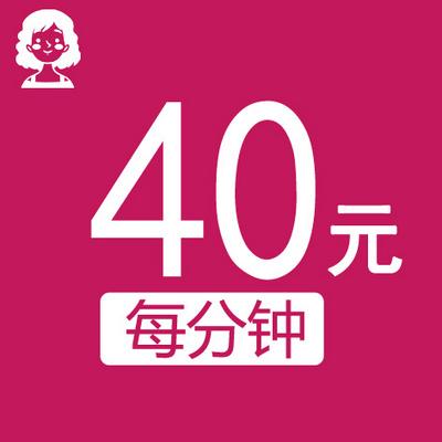 女生配音------40专区