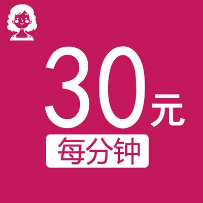 女生配音------30专区
