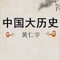 黄仁宇的大历史和小切面【片段】