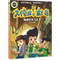 睡前故事:大侦探小杜奇:蝴蝶标本飞走了