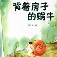睡前故事:背着房子的蜗牛