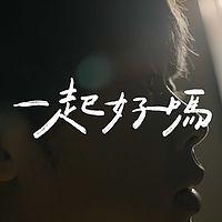 三原JAPAN:一起好吗