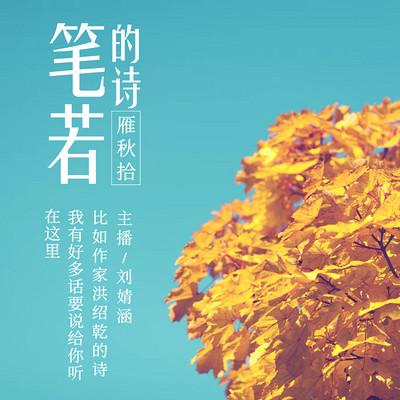 雁秋拾-作家洪绍乾诗歌作品专辑
