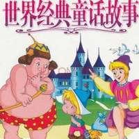 世界著名童话故事