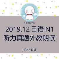 2019.12日语N1听力真题 外教朗读