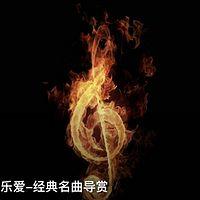 乐爱-古典名曲导赏