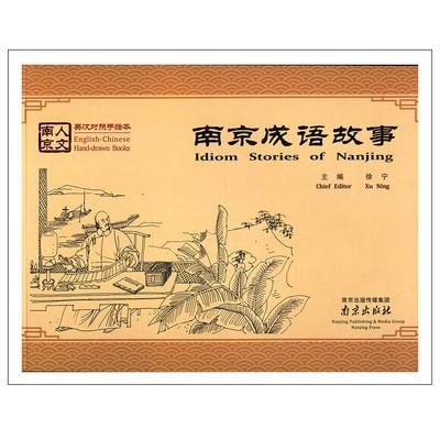 南京成语故事