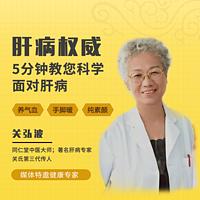 肝病权威|5分钟教您科学面对肝病