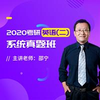 2020考研英语(二)系统真题班
