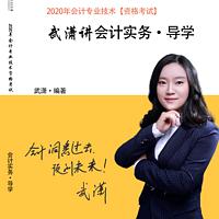 2020年初级会计考试·会计实务·导学