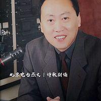 北京电台燕文 诗歌朗诵
