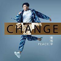 张和平:CHANGE