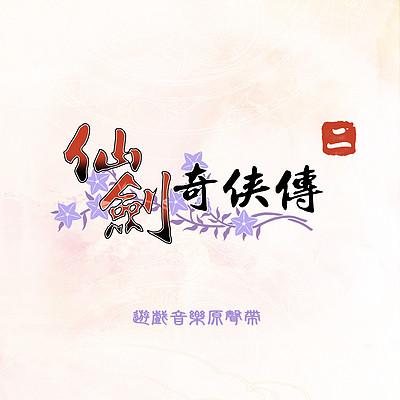 仙剑奇侠传:仙剑奇侠传二