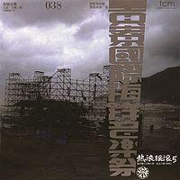 热浪摇滚5 (Live)