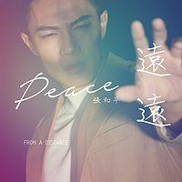 张和平:远远