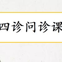 中医问诊在线学习