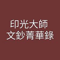 印光大師文鈔菁華錄