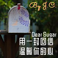 Dear Sugar用一封回信温暖你的心