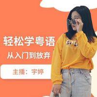 轻松学粤语   从入门到放弃
