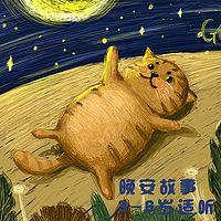 葫芦姐姐·晚安故事|3-6岁适听