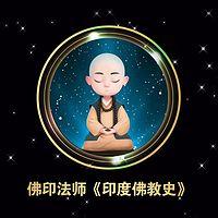 佛印法师《印度佛教史》