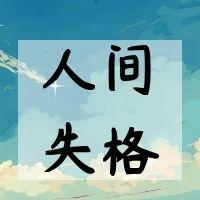 【日语共读】人间失格